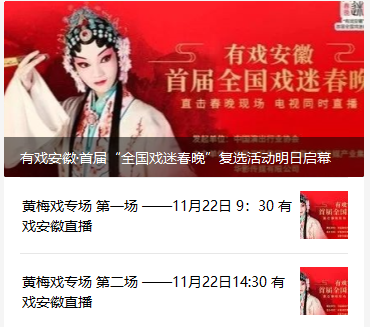 """""""有戲am8亞美AG旗艦""""首屆全國戲迷春晚"""