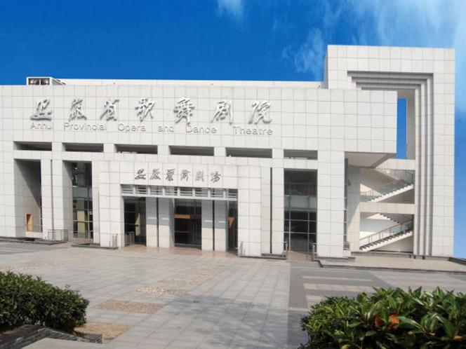 安徽省歌舞劇院藝術劇場