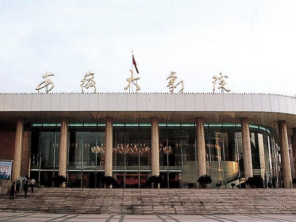 安徽大劇院