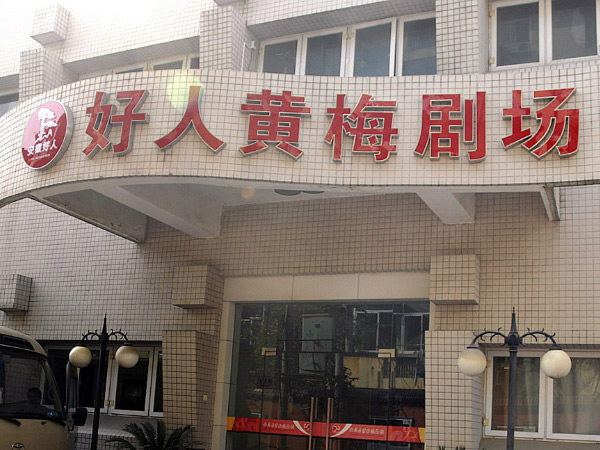 安徽省黃梅戲劇院好人黃梅劇場