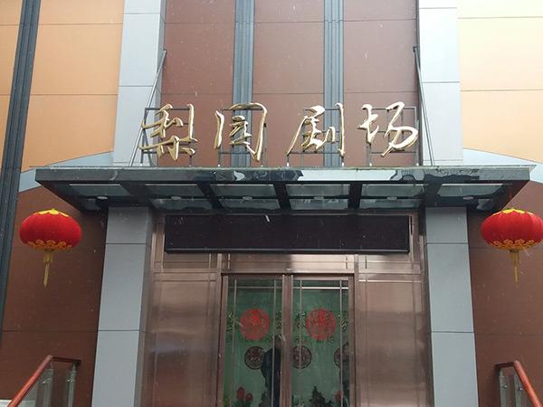 安徽省徽京劇院梨園劇場