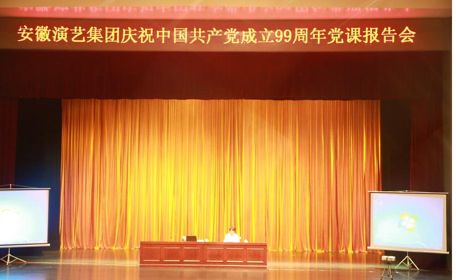集團舉行慶祝中國共產黨成立99周年黨課報告會