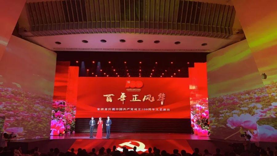 亮點紛呈!安徽省慶祝中國共產黨成立100周年文藝演出舉辦